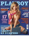 Playboy Ukraine - January/February 2010