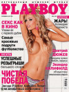 Playboy Ukraine - June 2011