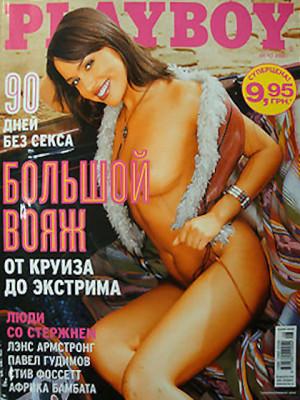Playboy Ukraine - Aug 2005