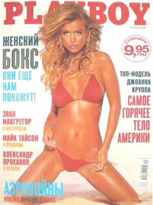 Playboy Ukraine - Sep 2005