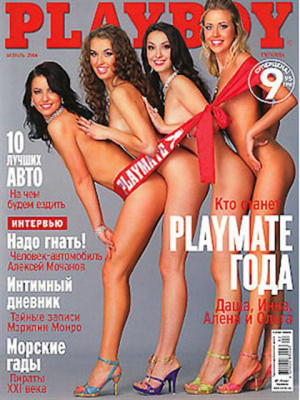 Playboy Ukraine - Feb 2006