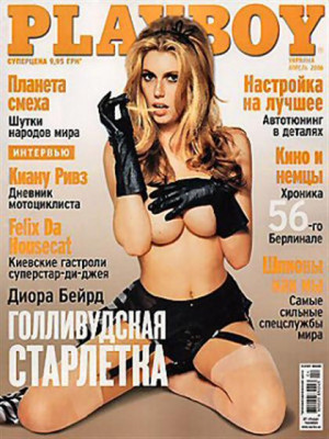 Playboy Ukraine - April 2006