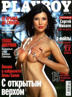 Playboy Ukraine - Aug 2006