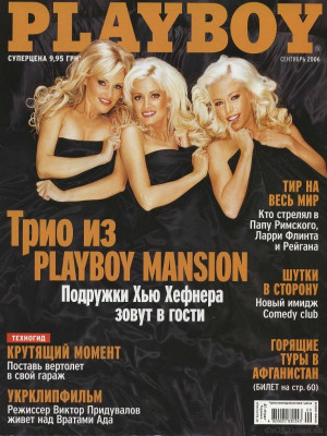 Playboy Ukraine - September 2006