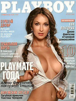 Playboy Ukraine - Oct 2006