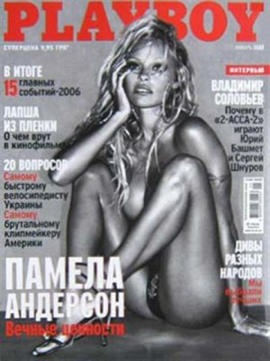 Playboy Ukraine - Jan 2007