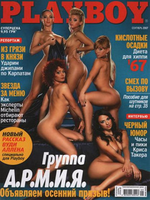 Playboy Ukraine - Sep 2007