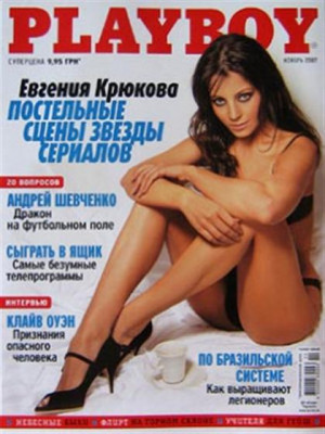 Playboy Ukraine - Nov 2007