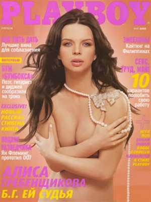 Playboy Ukraine - May 2008