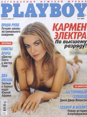 Playboy Ukraine - March 2009