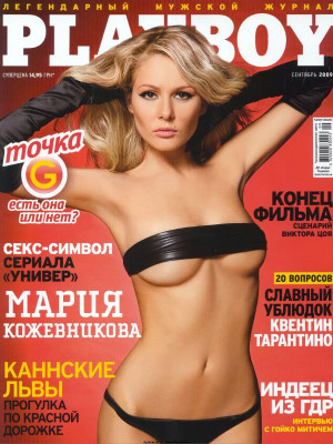 Playboy Ukraine - September 2009