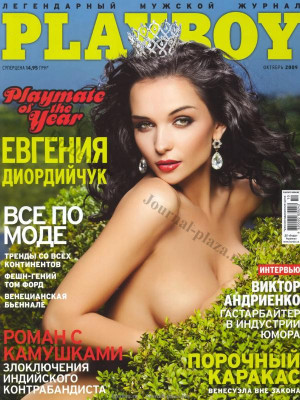 Playboy Ukraine - October 2009