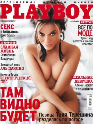Playboy Ukraine - April 2010