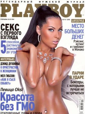 Playboy Ukraine - August 2010