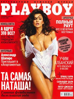 Playboy Ukraine - Dec 2012