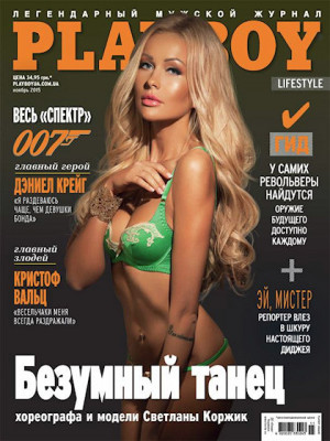 Playboy Ukraine - Nov 2015