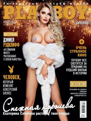 Playboy Ukraine - Dec 2015