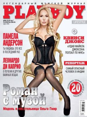 Playboy Ukraine - March 2016