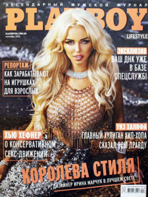 Playboy Ukraine - Sep 2016