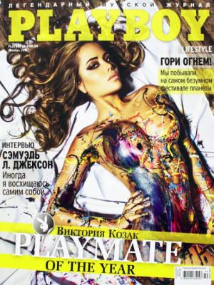 Playboy Ukraine - Oct 2016