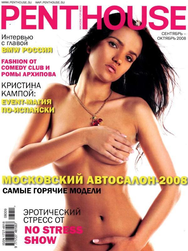 google мужской журнал пентхаус россия
