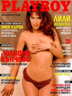Playboy Bulgaria - Apr 2002