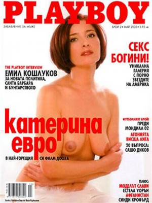 Playboy Bulgaria - May 2002