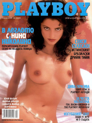 Playboy Bulgaria - July 2002