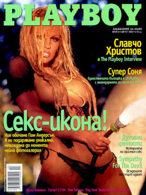 Playboy Bulgaria - Aug 2002