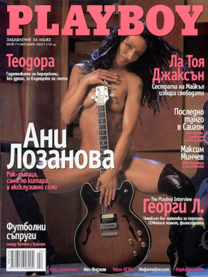Playboy Bulgaria - Oct 2002