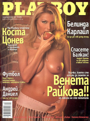 Playboy Bulgaria - Nov 2002