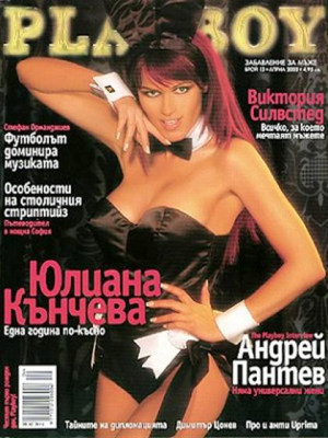 Playboy Bulgaria - Apr 2003