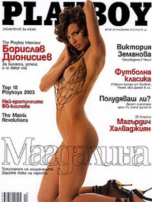 Playboy Bulgaria - Nov 2003