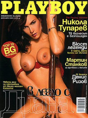 Playboy Bulgaria - Dec 2003