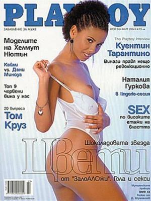 Playboy Bulgaria - Mar 2004