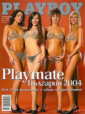 Playboy Bulgaria - June 2004