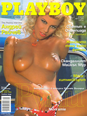 Playboy Bulgaria - Aug 2004