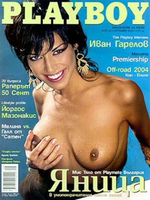 Playboy Bulgaria - Sep 2004
