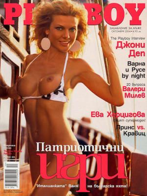 Playboy Bulgaria - Oct 2004