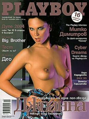 Playboy Bulgaria - Nov 2004