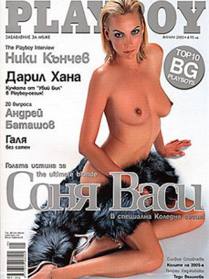 Playboy Bulgaria - Jan 2005