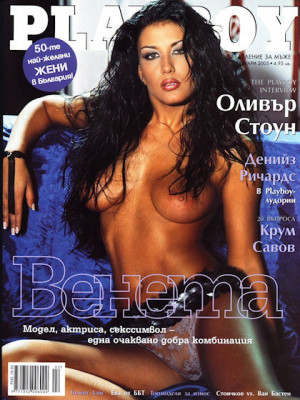 Playboy Bulgaria - Feb 2005
