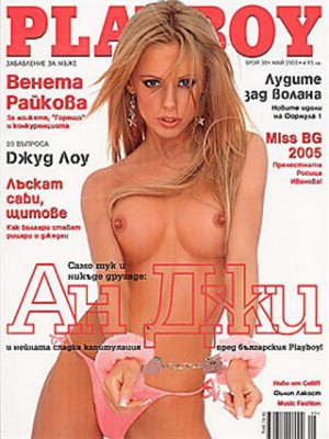 Playboy Bulgaria - May 2005