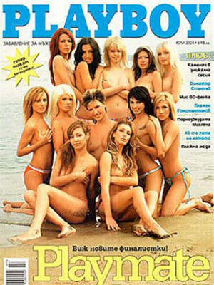 Playboy Bulgaria - July 2005