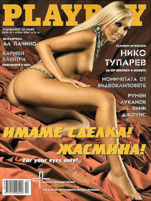 Playboy Bulgaria - Apr 2006