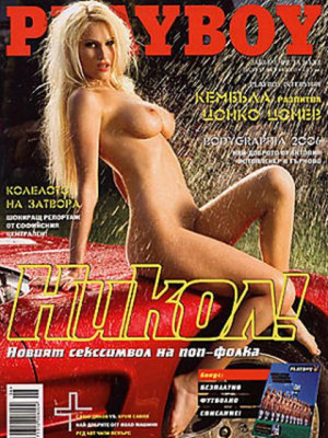 Playboy Bulgaria - June 2006