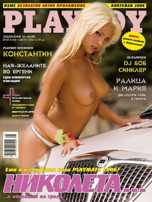 Playboy Bulgaria - Aug 2006