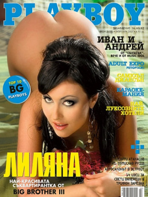 Playboy Bulgaria - Feb 2007
