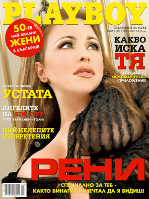 Playboy Bulgaria - Mar 2007
