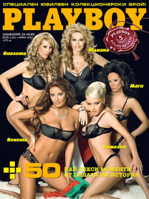 Playboy Bulgaria - Apr 2007